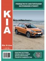 Kia Rio X-Line (Киа Рио Икс Лайн). Руководство по ремонту, инструкция по эксплуатации. Модели с 2018 года выпуска, оборудованные бензиновыми и дизельными двигателями.