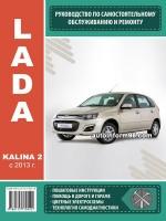 Lada Kalina (Лада Калина). Руководство по ремонту, инструкция по эксплуатации. Модели с 2013 года выпуска, оборудованные бензиновыми двигателями