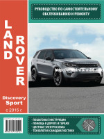Land Rover Discovery Sport (Ленд Ровер Дискавери Спорт). Руководство по ремонту, инструкция по эксплуатации. Модели с 2015 года выпуска, оборудованные бензиновыми и дизельными двигателями