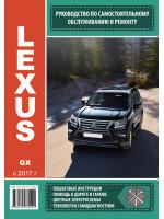 Lexus GX (Лексус ГХ). Руководство по ремонту, инструкция по эксплуатации. Модели с 2017 года выпуска, оборудованные бензиновыми и дизельными  двигателями