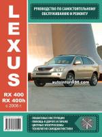 Lexus RX 400 / RX 400h (Лексус РХ 400 / РХ 400Н). Руководство по ремонту, инструкция по эксплуатации. Модели с 2006 года выпуска, оборудованные бензиновыми и гирбидными двигателями