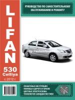 Lifan 530 / Celliya (Лифан 530 / Селия). Руководство по ремонту, инструкция по эксплуатации. Модели с 2012 года выпуска, оборудованные бензиновыми двигателями