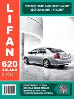 Lifan 620 / Solano (Лифан 620 /  Солано). Руководство по ремонту, инструкция по эксплуатации. Модели с 2013 года выпуска, оборудованные бензиновыми двигателями