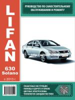Lifan 630 / Solano (Лифан 630 / Солано). Руководство по ремонту, инструкция по эксплуатации. Модели с 2013 года выпуска, оборудованные бензиновыми двигателями