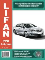 Lifan 720 / Cebrium (Лифан 720 / Себриум). Руководство по ремонту, инструкция по эксплуатации. Модели с 2012 года выпуска, оборудованные бензиновыми двигателями