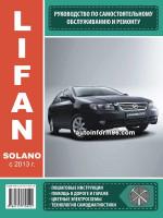 Lifan Solano New (Лифан Солано Нью). Руководство по ремонту, инструкция по эксплуатации. Модели с 2013 года выпуска, оборудованные бензиновыми двигателями