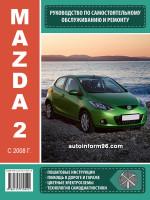 Mazda 2 (Мазда 2). Руководство по ремонту, инструкция по эксплуатации. Модели с 2008 года выпуска, оборудованные бензиновыми двигателями