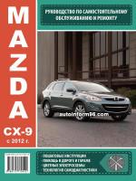 Mazda CX-9 (Мазда СХ-9). Руководство по ремонту, инструкция по эксплуатации. Модели с 2012 года выпуска, оборудованные бензиновыми двигателями
