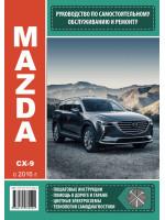 Mazda CX-9 (Мазда СХ-9). Руководство по ремонту, инструкция по эксплуатации. Модели с 2016 года выпуска, оборудованные бензиновыми двигателями