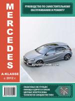 Mercedes A-class (Мерседес А-класс). Руководство по ремонту, инструкция по эксплуатации. Модели с 2012 года выпуска, оборудованные бензиновыми двигателями