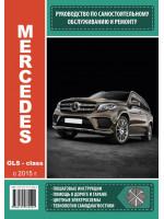 Mercedes-Benz GLS-Class (Мерседес-Бенц ГЛС-класс). Руководство по ремонту, инструкция по эксплуатации. Модели с 2015 года выпуска, оборудованные бензиновыми и дизельными двигателями