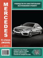 Mercedes C-класс (Мерседес Ц-класс). Руководство по ремонту, инструкция по эксплуатации. Модели с 2014, оборудованные бензиновыми и дизельными двигателями.
