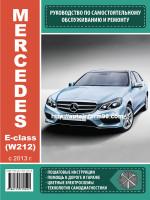 Mercedes E-klasse (Мерседес Е-класса). Руководство по ремонту, инструкция по эксплуатации. Модели с 2013 года выпуска, оборудованные бензиновыми и дизельными двигателями
