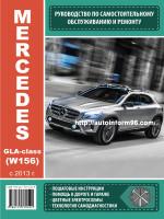 Mercedes-Benz GLA-Class (Мерседес-Бенц ГЛА-класс). Руководство по ремонту, инструкция по эксплуатации. Модели с 2013 года выпуска, оборудованные бензиновыми и дизельными двигателями