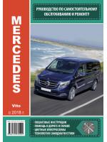 Mercedes Vito (Мерседес Вито). Руководство по ремонту. Модели 2018 года выпуска, оборудованные бензиновыми и дизельными двигателями