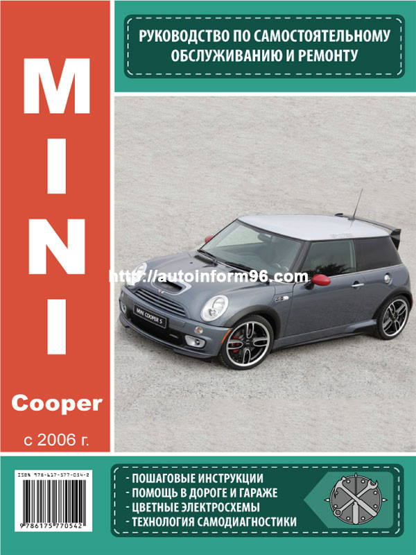 Mini Cooper Руководство По Эксплуатации