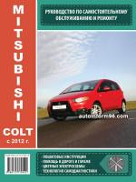Mitsubishi Colt (Митсубиси Кольт). Руководство по ремонту, инструкция по эксплуатации. Модели с 2012 года выпуска.