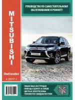 Mitsubishi Outlander (Мицубиси Аутлендер). Руководство по ремонту, инструкция по эксплуатации. Модели с 2017 года выпуска, оборудованные бензиновыми и дизельными двигателями
