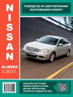 Nissan Almera (Ниссан Алмера). Руководство по ремонту, инструкция по эксплуатации. Модели с 2013 года выпуска, оборудованные бензиновыми двигателями