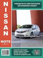 Nissan Note (Ниссан Ноут). Руководство по ремонту, инструкция по эксплуатации. Модели с 2013 года выпуска, оборудованные бензиновыми двигателями