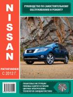 Nissan Pathfinder (Ниссан Патфайндер). Руководство по ремонту, инструкция по эксплуатации. Модели с 2012 года выпуска, оборудованные бензиновыми двигателями