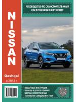 Nissan Qashqai (Ниссан Кашкай). Руководство по ремонту, инструкция по эксплуатации. Модели с 2013 года выпуска, оборудованные бензиновыми и дизельными двигателями