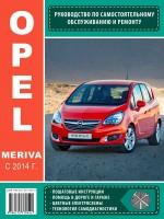 Opel Meriva (Опель Мерива). Руководство по ремонту, инструкция по эксплуатации. Модели с 2014 года выпуска, оборудованные бензиновыми, дизельними и работающими на сжиженном газе двигателями.