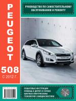 Peugeot 508 (Пежо 508). Руководство по ремонту, инструкция по эксплуатации. Модели с 2012 года выпуска, оборудованные бензиновыми и дизельными двигателями