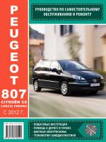 Peugeot 807 / Citroen C4 / Lancia Phedra (Пежо 807 / Ситроен С4 / Ланчия Федра). Руководство по ремонту, инструкция по эксплуатации. Модели с 2012 года выпуска, оборудованные дизельными двигателями