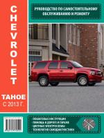 Chevrolet Tahoe (Шевроле Тахо). Руководство по ремонту, инструкция по эксплуатации. Модели с 2013 года выпуска, оборудованные бензиновыми двигателями