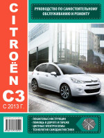 Citroen C3 (Ситроен Ц3). Руководство по ремонту, инструкция по эксплуатации. Модели с 2013 года выпуска, оборудованные бензиновыми двигателями