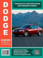 Dodge Avenger (Додж Авенджер). Руководство по ремонту, инструкция по эксплуатации. Модели с 2013 года выпуска, оборудованные бензиновыми и дизельными двигателями