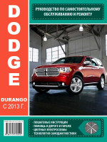 Dodge Durango (Додж Дюранго). Руководство по ремонту, инструкция по эксплуатации. Модели с 2013 года выпуска, оборудованные бензиновыми двигателями