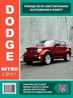Dodge Nitro (Додж Нитро). Руководство по ремонту, инструкция по эксплуатации. Модели с 2010 года выпуска, оборудованные бензиновыми и дизельными двигателями