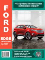 Ford EDGE / Linkoln MKZ (Форд Едж / Линкольн МКЗ). Руководство по ремонту, инструкция по эксплуатации. Модели с 2014 года выпуска, оборудованные бензиновыми двигателями