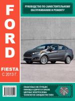 Ford Fiesta (Форд Фиеста). Руководство по ремонту, инструкция по эксплуатации. Модели с 2013 года выпуска, оборудованные бензиновыми двигателями