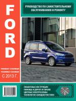 Ford Transit Courier / Tourneo Connect Courier (Форд Транзит Курьер / Турнео Коннект Курьер). Руководство по ремонту, инструкция по эксплуатации. Модели с 2013 года выпуска, оборудованные бензиновыми и дизельными двигателями