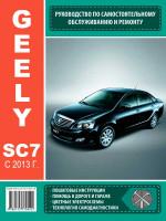 Geely SC7 (Джили СЦ7). Руководство по ремонту, инструкция по эксплуатации. Модели с 2013 года выпуска, оборудованные бензиновыми двигателями