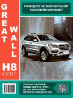 Great Wall H8 (Грейт Волл Х8). Руководство по ремонту, инструкция по эксплуатации. Модели с 2013 года выпуска, оборудованные бензиновыми двигателями