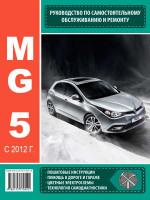 MG 5 (МГ 5). Руководство по ремонту, инструкция по эксплуатации. Модели с 2012 года выпуска, оборудованные бензиновыми двигателями