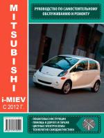 Mitsubishi I-MiEV (Митсубиси Ай-МиЕВ). Руководство по ремонту, инструкция по эксплуатации. Модели с 2012 года выпуска.