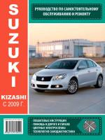 Suzuki Kizashi (Сузуки Кизаши). Руководство по ремонту, инструкция по эксплуатации. Модели с 2009 года выпуска, оборудованные бензиновыми двигателями