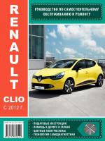 Renault Clio (Рено Клио). Руководство по ремонту, инструкция по эксплуатации. Модели с 2012 года выпуска, оборудованные бензиновыми двигателями