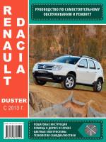 Renault Duster / Dacia Duster (Рено Дастер / Дачия Дастер). Руководство по ремонту, инструкция по эксплуатации. Модели с 2013 года выпуска, оборудованные бензиновыми и дизельными двигателями