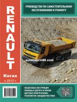 Renault Kerax (Рено Керакс). Руководство по ремонту, инструкция по эксплуатации. Модели с 2012 года,  оборудованные дизельными двигателями