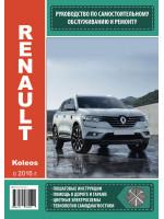 Renault Koleos (Рено Колеос). Руководство по ремонту, инструкция по эксплуатации. Модели с 2016 года выпуска, оборудованные бензиновыми и дизельными двигателями