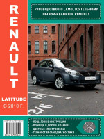 Renault Latitude (Рено Латитуд). Руководство по ремонту, инструкция по эксплуатации. Модели с 2010 года выпуска, оборудованные бензиновыми и дизельными двигателями