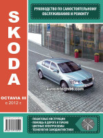 Skoda Octavia 3 (Шкода Октавия). Руководство по ремонту, инструкция по эксплуатации. Модели с 2012 года выпуска, оборудованные бензиновыми и дизельными двигателями
