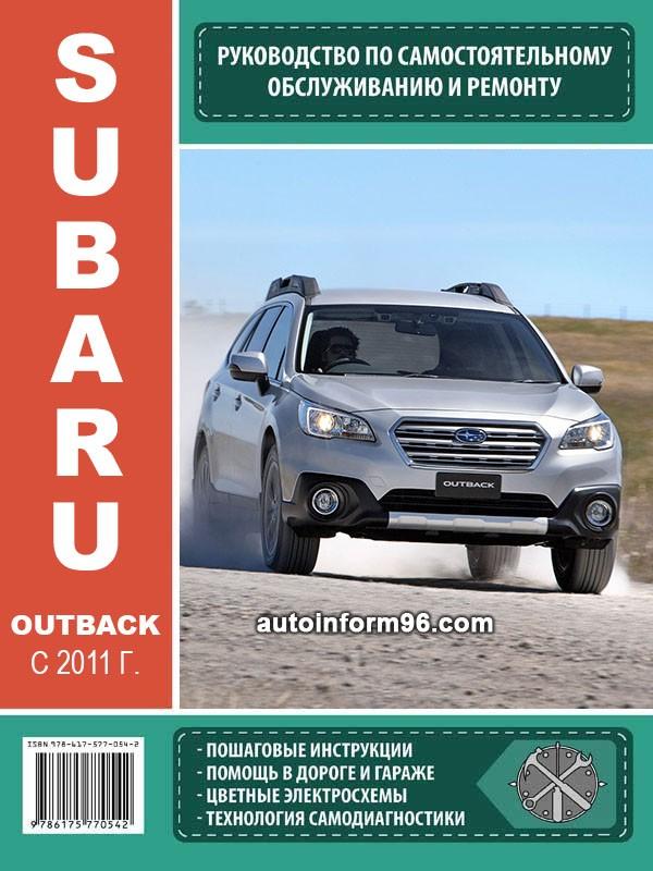 Инструкция по эксплуатации subaru outback