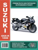 Suzuki GSX-R 1000 (Сузуки ДжиСХ-Р 1000). Руководство по ремонту и эксплуатации